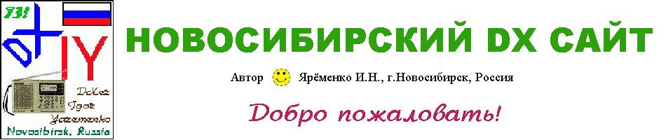 Новосибирский DX Сайт. Добро пожаловать!